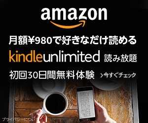 Kindle Unlimited バナー画像